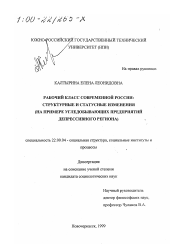 Рабочий класс современной России структурные и статусные  Диссертация по социологии на тему Рабочий класс современной России структурные и статусные изменения