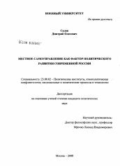 Местное самоуправление как фактор политического развития  Полный текст автореферата диссертации по теме Местное самоуправление как фактор политического развития современной России