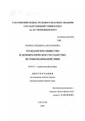 Гражданское общество и демократическое государство автореферат и  Диссертация по философии на тему Гражданское общество и демократическое государство