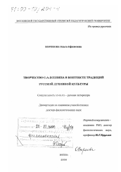 Диссертация по филологии на тему  Творчество С. А. Есенина в контексте  традиций русской 0e06f57d6c0