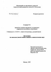 Ценностно целевые приоритеты модернизации российского образования  Диссертация по социологии на тему Ценностно целевые приоритеты модернизации российского образования