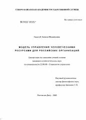 Модель управления человеческими ресурсами для российских  Диссертация по социологии на тему Модель управления человеческими ресурсами для российских организаций