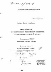 Правопорядок в современном российском обществе автореферат и  Диссертация по философии на тему Правопорядок в современном российском обществе