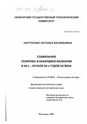 Социальная политика в Кабардино Балкарии в х начале х годов  Диссертация по истории на тему Социальная политика в Кабардино Балкарии в 40 х