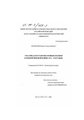 Участие дагестанских конных полков в Первой Мировой войне  Диссертация по истории на тему Участие дагестанских конных полков в Первой Мировой войне