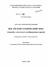 Ногайский героический эпос автореферат и диссертация по  Диссертация по филологии на тему Ногайский героический эпос