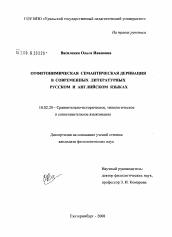 Арутюнов артем георгиевич диссертация 3461
