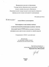 Диссертация по филологии на тему  Разговорное и письменное начало в  синтаксической организации деловых текстов последней 142f758d64f