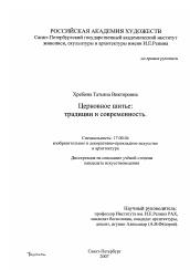 Церковное шитьё автореферат и диссертация по искусствоведению  Диссертация по искусствоведению на тему Церковное шитьё