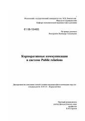 Корпоративные коммуникации в системе паблик рилейшнз автореферат  Диссертация по филологии на тему Корпоративные коммуникации в системе паблик рилейшнз
