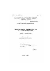Медицинская терминология в татарском языке автореферат и  Диссертация по филологии на тему Медицинская терминология в татарском языке