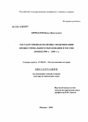 Государственная политика модернизации профессионального  Диссертация по истории на тему Государственная политика модернизации профессионального образования в России