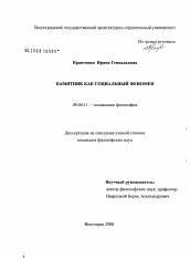 Управление Федеральной Налоговой Службы ПО Моск