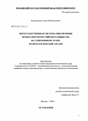 Негосударственная система обеспечения безопасности российского  Диссертация по политологии на тему Негосударственная система обеспечения безопасности российского общества на современном этапе
