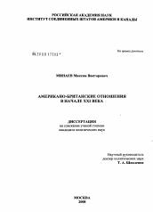 Американо британские отношения в начале xxi века автореферат и  Диссертация по политологии на тему Американо британские отношения в начале xxi века