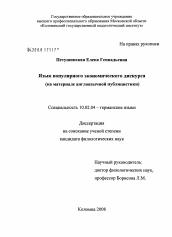 Язык популярного экономического дискурса автореферат и  Диссертация по филологии на тему Язык популярного экономического дискурса