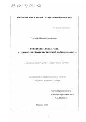 Советские спецслужбы в годы Великой Отечественной войны  Диссертация по истории на тему Советские спецслужбы в годы Великой Отечественной войны 1941 1945
