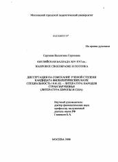 Английская баллада xiv xvi вв автореферат и диссертация по  Полный текст автореферата диссертации по теме Английская баллада xiv xvi вв