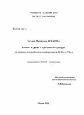 Концепт Родина в идеологическом дискурсе автореферат и  Полный текст автореферата диссертации по теме Концепт Родина в идеологическом дискурсе
