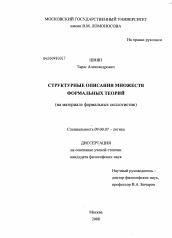 Структурные описания множеств формальных теорий автореферат и  Полный текст автореферата диссертации по теме Структурные описания множеств формальных теорий