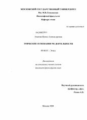 Этические основания pr деятельности автореферат и диссертация по  Диссертация по философии на тему Этические основания pr деятельности