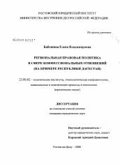Региональная правовая политика в сфере конфессиональных отношений  Диссертация по политологии на тему Региональная правовая политика в сфере конфессиональных отношений