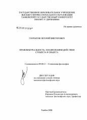 Правовая реальность автореферат и диссертация по философии  Диссертация по философии на тему Правовая реальность