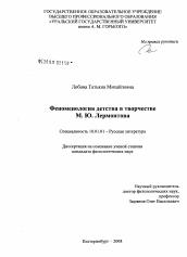 Диссертации по филологии темы 3776