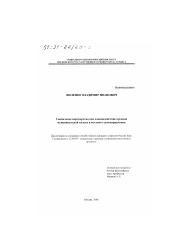 Социальное партнерство как взаимодействие органов муниципальной  Диссертация по социологии на тему Социальное партнерство как взаимодействие органов муниципальной власти и местного самоуправления