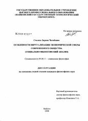 Особенности виртуализации экономической сферы современного  Полный текст автореферата диссертации по теме Особенности виртуализации экономической сферы современного общества