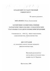 Когнитивно коммуникативные характеристики лексико семантических  Диссертация по филологии на тему Когнитивно коммуникативные характеристики лексико семантических глагольных парадигм в