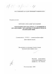 Управление персоналом в становящейся организации механизмы  Полный текст автореферата диссертации по теме Управление персоналом в становящейся организации механизмы селекции и модели взаимодействия