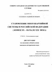 Становление многопартийной системы в Российской Федерации  Полный текст автореферата диссертации по теме Становление многопартийной системы в Российской Федерации