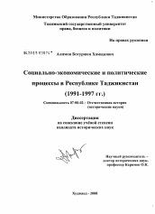 Социально экономические и политические процессы в Республике  Диссертация по истории на тему Социально экономические и политические процессы в Республике Таджикистан