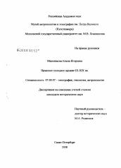 Иранское холодное оружие ix xix вв автореферат и диссертация по  Полный текст автореферата диссертации по теме Иранское холодное оружие ix xix вв