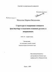 Структура и содержание концепта брак marriage в языковом сознании  Диссертация по филологии на тему Структура и содержание концепта брак marriage в языковом сознании