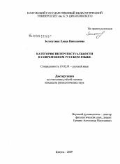 Категория интертекстуальности в современном русском языке  Диссертация по филологии на тему Категория интертекстуальности в современном русском языке