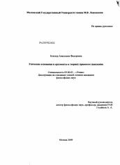 Этические основания и аргументы в теориях правового наказания  Диссертация по философии на тему Этические основания и аргументы в теориях правового наказания