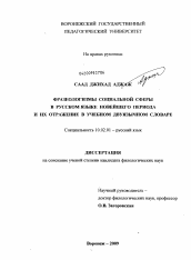 Фразеологизмы социальной сферы в русском языке новейшего периода и  Диссертация по филологии на тему Фразеологизмы социальной сферы в русском языке новейшего периода и их