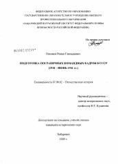 Подготовка пограничных командных кадров в СССР автореферат и  Диссертация по истории на тему Подготовка пограничных командных кадров в СССР