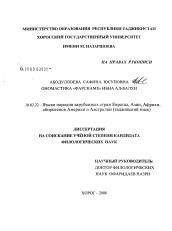 Ономастика Фарснаме Ибна ал Балхи автореферат и диссертация по  Диссертация по филологии на тему Ономастика Фарснаме Ибна ал Балхи