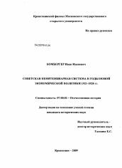 Советская пенитенциарная система в годы новой экономической  Диссертация по истории на тему Советская пенитенциарная система в годы новой экономической политики 1921