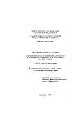 Художественная концепция личности в творчестве В Белова и В  Диссертация по филологии на тему Художественная концепция личности в творчестве В Белова и В