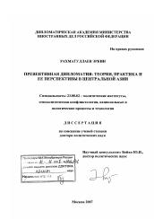 Превентивная дипломатия теория практика и ее перспективы в  Полный текст автореферата диссертации по теме Превентивная дипломатия теория практика и ее перспективы в Центральной Азии