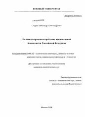Политико правовые проблемы национальной безопасности Российской  Диссертация по политологии на тему Политико правовые проблемы национальной безопасности Российской Федерации