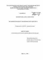 Метафоры немецкого экономического дискурса автореферат и  Полный текст автореферата диссертации по теме Метафоры немецкого экономического дискурса