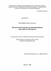 Политические партии в коммуникативном пространстве Интернета  Диссертация по филологии на тему Политические партии в коммуникативном пространстве Интернета