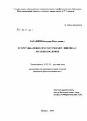Коммуникативно прагматический потенциал русских пословиц  Диссертация по филологии на тему Коммуникативно прагматический потенциал русских пословиц