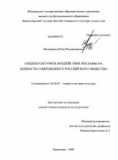 Социокультурное воздействие рекламы на ценности современного  Диссертация по культурологии на тему Социокультурное воздействие рекламы на ценности современного российского общества