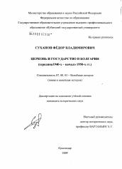 Церковь и государство в Болгарии автореферат и диссертация по  Диссертация по истории на тему Церковь и государство в Болгарии